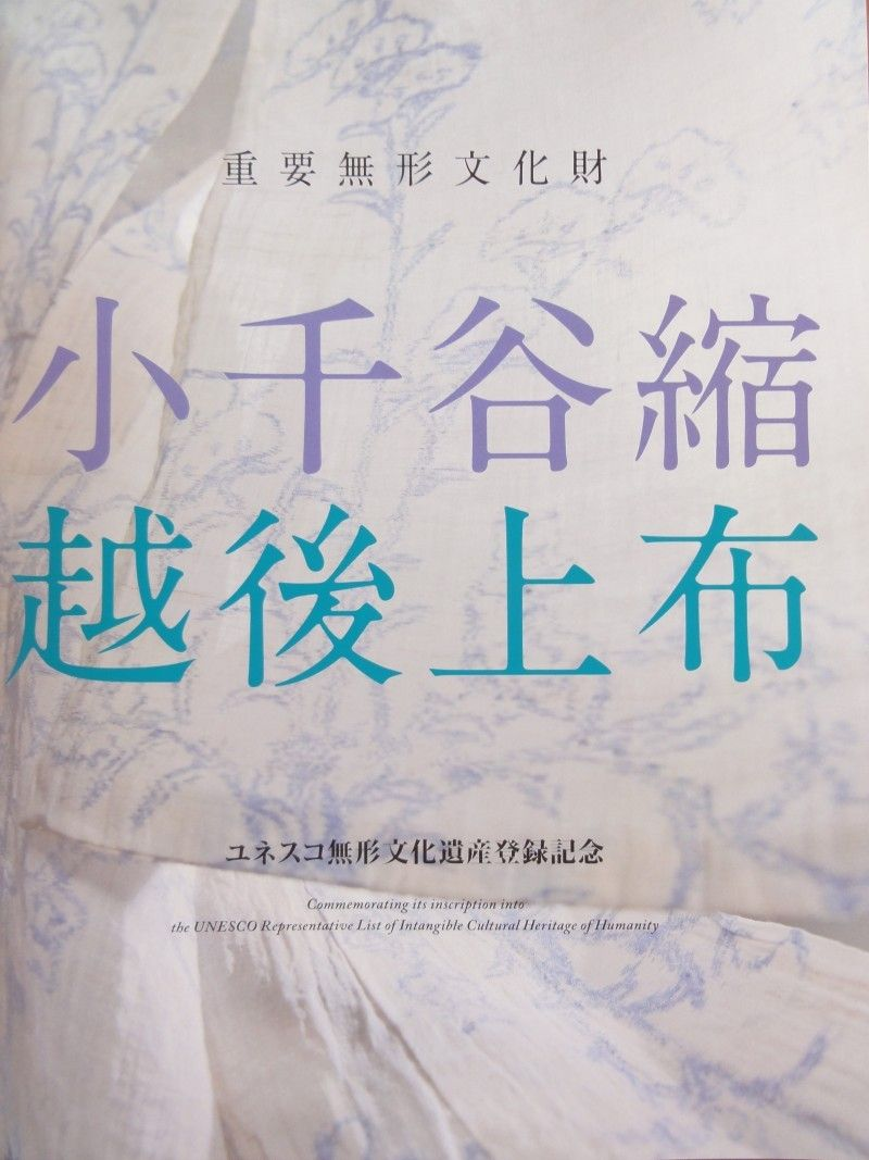 Ojiya-chijimi and Echigo-jofu Exhibition Catalogue now on Sale